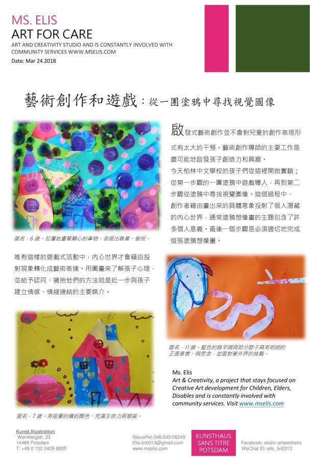 press 24.3.2018 藝術創作和遊戲:從一團塗鴉中尋找視覺圖像- 中文