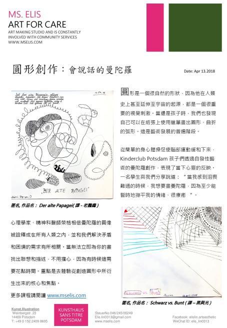 press 13.4.201 圓形創作:會說話的曼陀羅 chinese