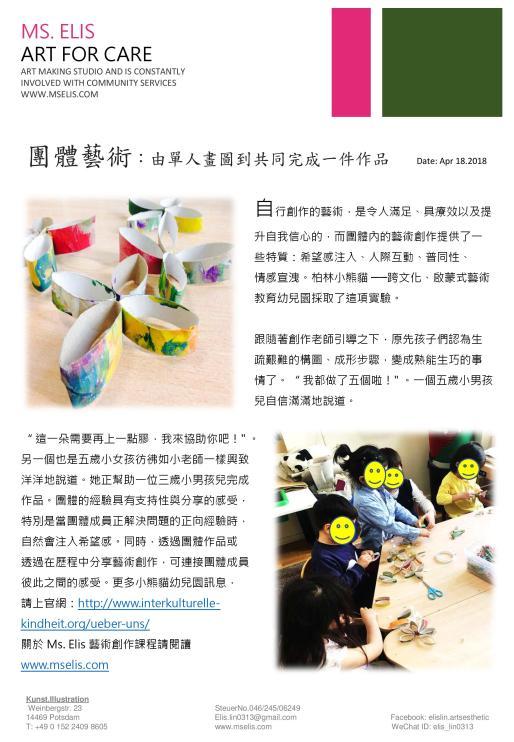 press 18.4.2018 團體藝術 chinese