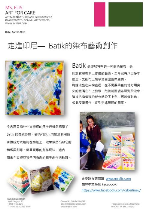 press 30.4.2018 Batik Style painting-chinese
