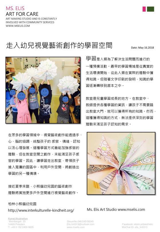 press 16.5.2018 走入幼兒視覺藝術創作的學習空間 chinese