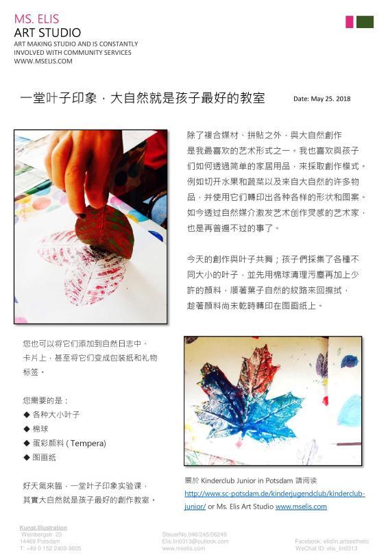 press 25.5.2018 一堂叶子印象,大自然就是孩子最好的教室 chinese