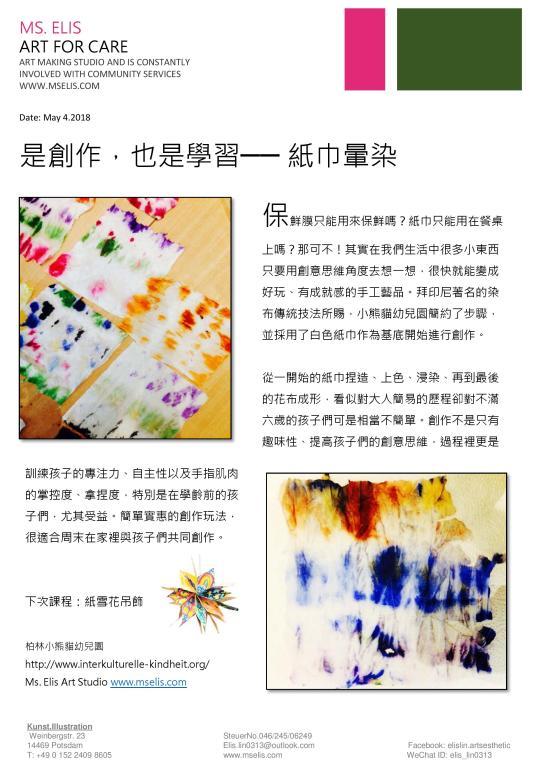 press 4.5.2018 是創作也是學習 - Batik Style painting - chinese