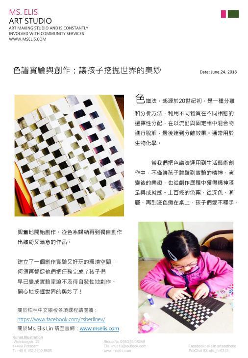 press 24.6.2018 色譜實驗與創作:讓孩子挖掘世界的奧妙 chinese 2