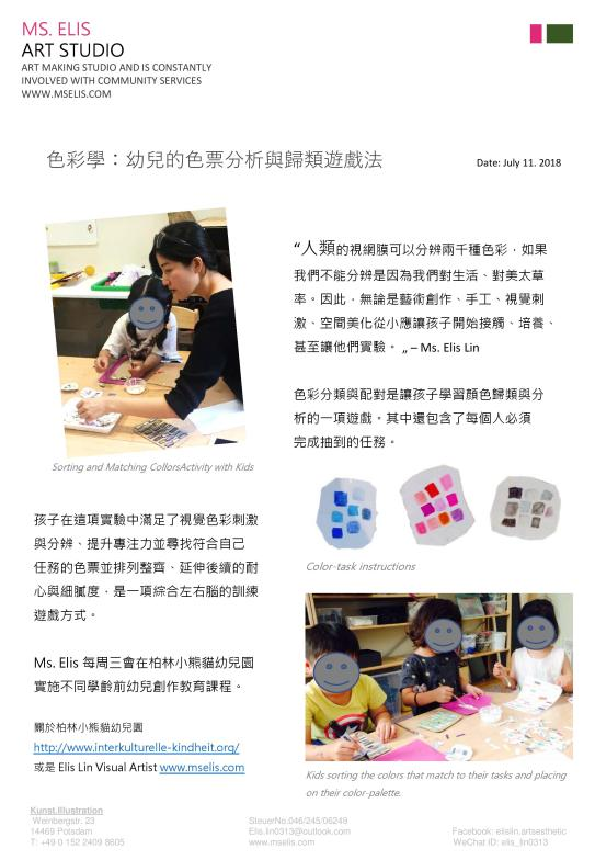press 11.7.2018 SORTING & MATCHING COLOURS-chinese