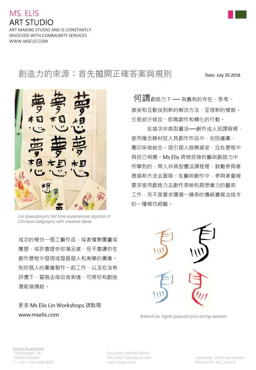 press 20.7.2018 創造力的來源:首先拋開正確答案與規則 chinese