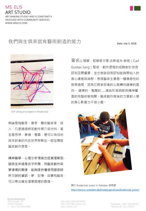 press 3.7.2018 We are creators. we are hardwired to be artists-page-chinese