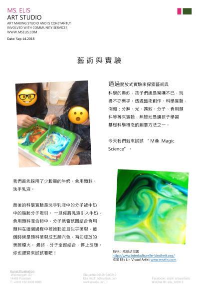 press 14.9.2018 藝 術 與 實 驗 chinese
