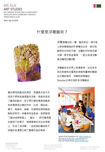 press 24.9.2018 What is relief texture-chinese