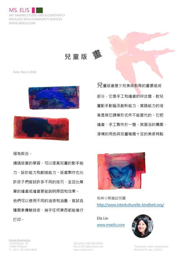 press 6.11.2018 兒童版畫 chinese
