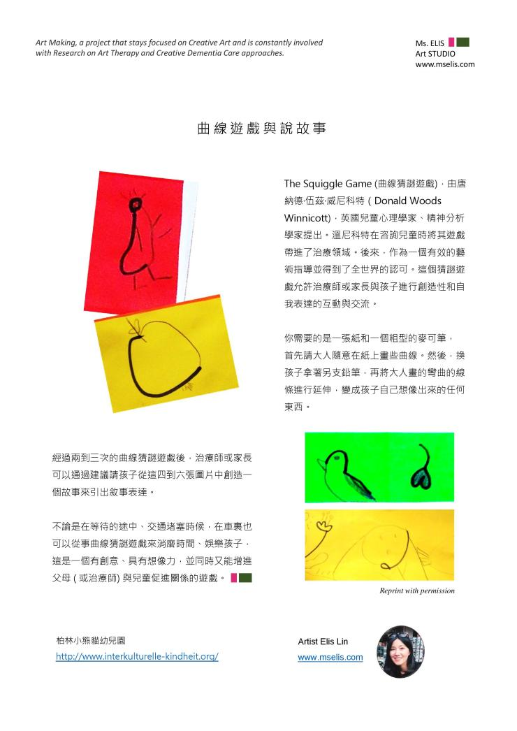 press 16.1.2019 squiggle game and storytelling chine
