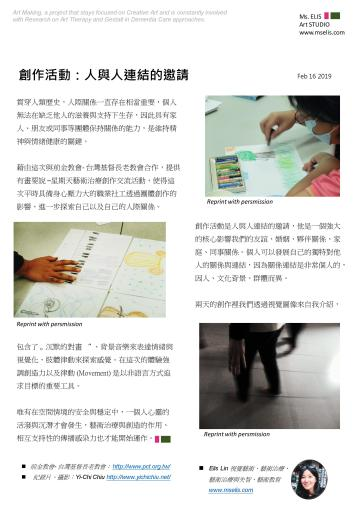 press 16-17.2.2019 創作活動:人與人連結的邀請 - chin