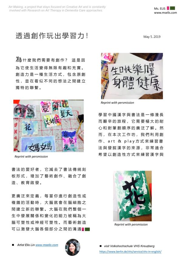 press 4.5.2019 Creative learning and discovering chinese characters-chin