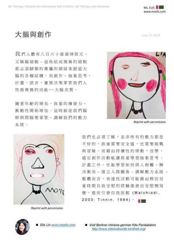 Press Media 19.6.2019 大腦與創作 chin